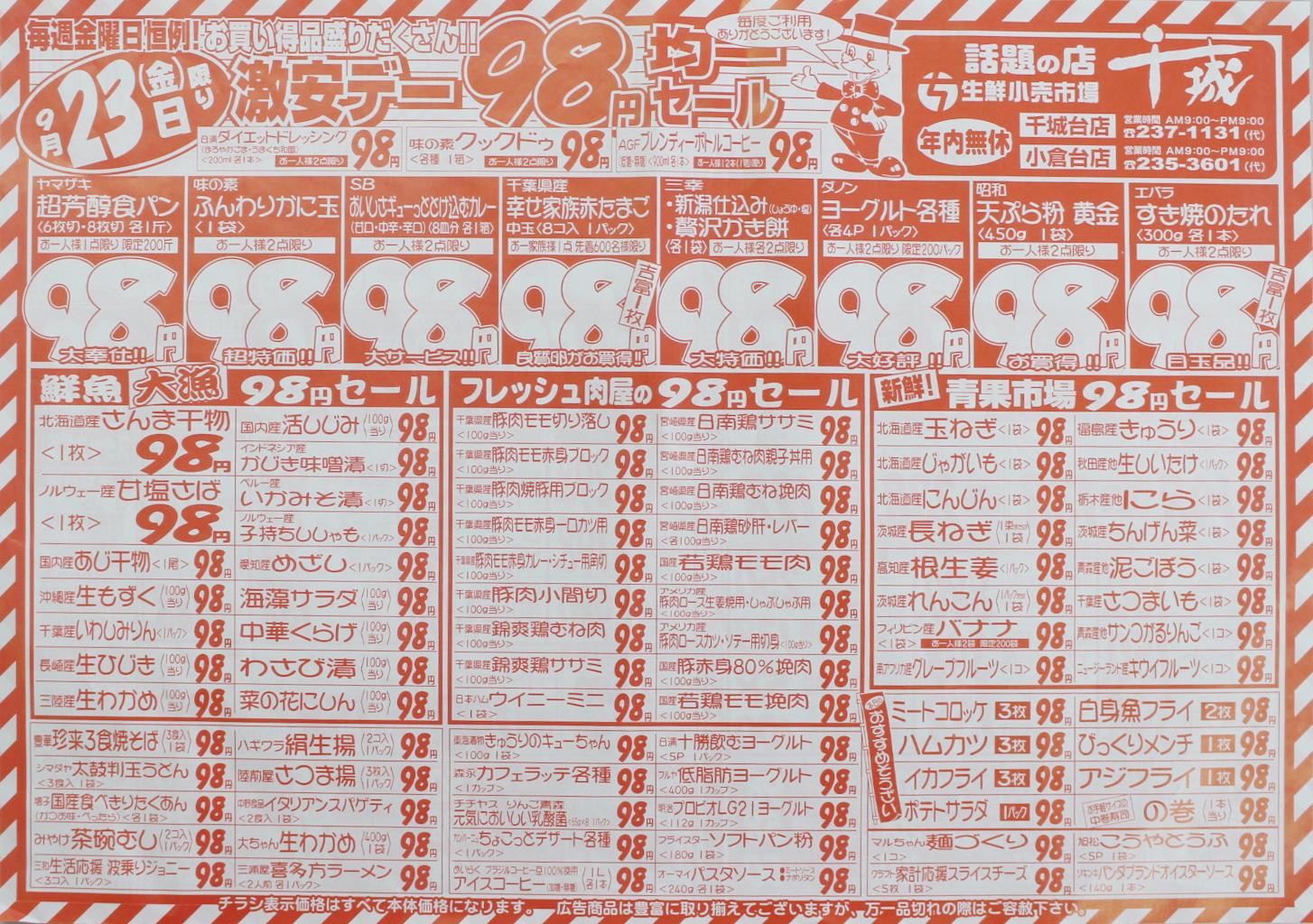 激安デー98円均一セール 鮮度自慢のさかなが安い日! お肉がうまい!!