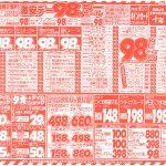 激安デー98円セール!ここをクリック!