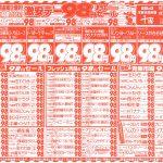 激安デー98円セール!