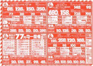 激安デー98円セール!5%割引券付!